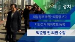 [뉴스체크|정치] 박준영 전 의원 수감
