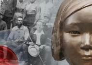 """일본, 유엔 인권위서 위안부 왜곡…""""강제연행 허위 사실"""""""