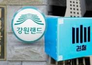 '강원랜드 비리' 대검 반부패부·법무부 검찰국 압수수색