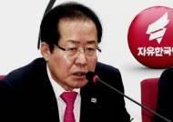 한국당, 인물난에 '독단 공천' 반발까지…당내 파열음