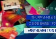 [뉴스체크|경제] 신용카드 올해 1억장 돌파