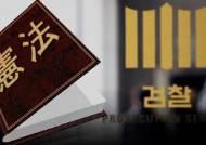 대통령 개헌안, 영장 청구권 삭제…'검찰 개혁' 우회 압박