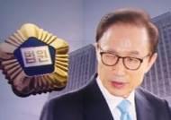 """'뇌물수수·횡령' 이명박 전 대통령 구속…법원 """"증거인멸 염려"""""""