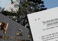 """""""북, 연방제 통일·중립국 창설 제안""""…1987년 문건 공개"""