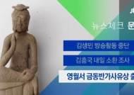 [뉴스체크|문화] 영월서 금동반가사유상 출토