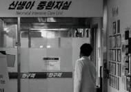 이대목동병원 3명 구속에 의료계 반발…유족은 분노