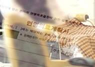 존엄사법 시행 두 달 만에 3400여명…요양병원선 '먼 얘기'