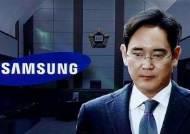 삼성 뇌물은? 승마지원금 '유죄' 재단·영재센터 '무죄'