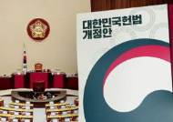 헛바퀴 도는 임시국회…청와대 '단계적 개헌론' 재확인