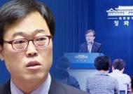 청와대, '김기식 논란' 선관위에 질의…'정면돌파' 승부