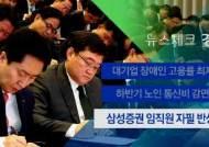 [뉴스체크|경제] 삼성증권 임직원 자필 반성문