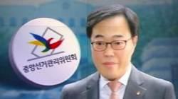 """'김기식 후원금 논란'…중앙선관위, """"문제 있다"""" 판단"""