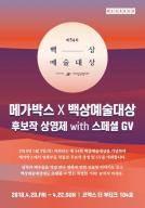5편 감독·배우 함께…'백상 후보작' 메가박스 상영회 개최