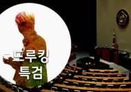 """야 3당 """"드루킹 특검 필요""""…민주 """"지방선거용 정치공세"""""""