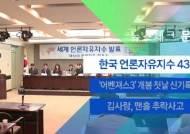 [뉴스체크 문화] 한국 언론자유지수 43위