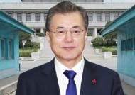 판문점 향해 북으로…문 대통령, '대국민 메시지' 주목