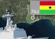 """가나 해상서 납치된 선원 3명 무사 석방···""""건강 양호"""""""