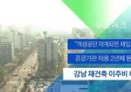 [뉴스체크|경제] 서울 강남 재건축 '이주비' 비상