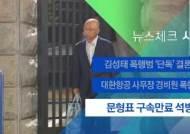 [뉴스체크|사회] 문형표 구속만료 석방