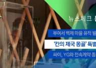 [뉴스체크|문화] '칸의 제국 몽골' 특별전