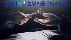 """분당서울대병원 '치료 성적표' 첫 공개…""""환자 알권리"""""""
