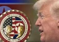 북·미 회담 성사 조건 말한 트럼프…'전략적 모호성' 유지?