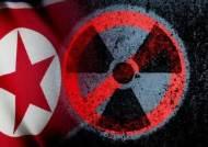 """북 핵무기연구소 성명…""""북부 핵실험장 완전 폐기"""""""
