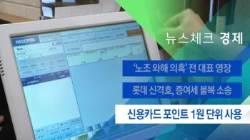 [뉴스체크|경제] 신용카드 포인트 1원 단위 사용