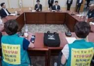 대법원 다시 찾은 KTX 해고 승무원들…'직권 재심' 요구