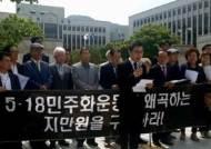 '택시운전사' 김사복 씨 유족, '북한군 선동 주장' 지만원 고소