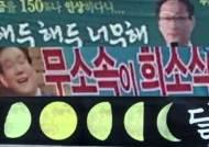 [비하인드 뉴스] 많아진 현수막, '튀어야 산다' 아이디어 경쟁
