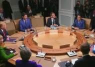 '보호무역·관세장벽 배격' G7 성명…트럼프, 승인 거부