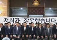 반성·쇄신·당명 변경 계속했지만…한국당 반복된 역사