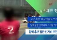 [뉴스체크|정치] 광역 후보 절반 선거비 보전 '0'
