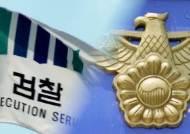 경찰에 1차 수사권…검·경 '수평적 관계'로 권력 재조정