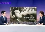 """[비하인드 뉴스] """"자의 반 타의 반"""" """"몽니""""…고 김종필이 남긴 어록"""