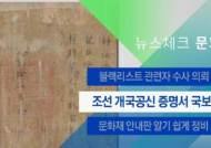 [뉴스체크 문화] 조선 개국공신 증명서 국보로