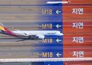 '밥' 없어 '발' 묶인 여객기…아시아나항공 '기내식 대란'