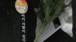 용산 철거민 참사·정연주 사건…'진실 재규명' 나선 과거사위
