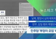 [뉴스체크|정치] 민주당 '부엉이 모임' 해산
