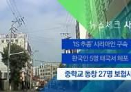 [뉴스체크|사회] 중학교 동창 27명 보험사기