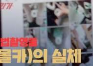 [트리거] '셀 수가 없다' 불법 촬영물(몰카)의 충격적 실체