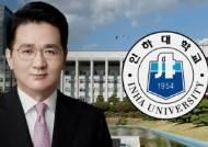 교육부, 조원태 사장 '편입·학위 취소하라' 인하대 통보