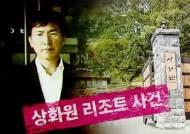 [국회] 안희정 부인 증인 출석…'상화원 리조트 사건' 증언