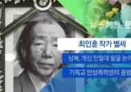 [뉴스체크|문화] 최인훈 작가 별세