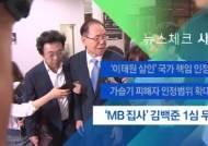 [뉴스체크|사회] 'MB 집사' 김백준 1심 무죄