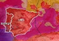 사하라 사막 뺨치는 유럽…48도 기록 주말 새 갈아치울 듯
