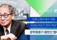 [뉴스체크|문화] 문학비평가 황현산 별세
