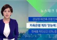 [뉴스체크|경제] 저축은행 계좌 '한눈에 조회'