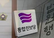 통진당 해산 뒤…'지방의원 지위 재판' 행정처 개입 정황